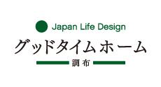 Japan Life Design グッドタイムホーム 調布