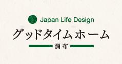 Japan Life Design グッドタイムホーム