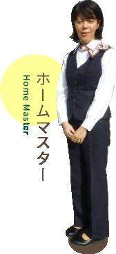 中村 明子