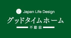 Japan Life Design グッドタイムホーム 不動前